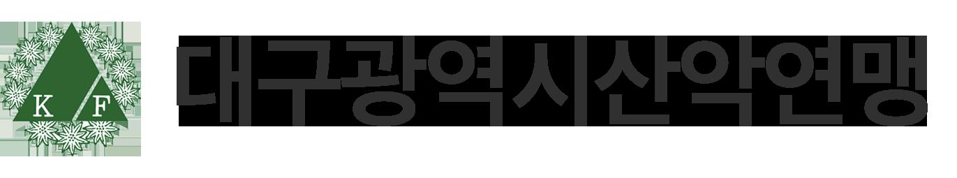 대구광역시산악연맹